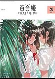 コミック百合姫 2018年3月号[雑誌]