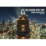 川崎工場夜景カレンダー「THE FACTORY STYLE 2017」(壁掛け版)