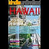 アロハエクスプレス No.143 [雑誌] AlohaExpress(アロハエクスプレス)