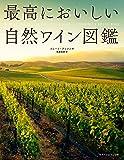 最高においしい自然ワイン図鑑