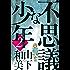 不思議な少年(2) (モーニングコミックス)