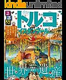 るるぶトルコ・イスタンブール(2016年版) (るるぶ情報版(海外))