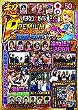 パチンコ必勝ガイド 超PREMIUM DVD-BOX Vol.3 (<DVD>)
