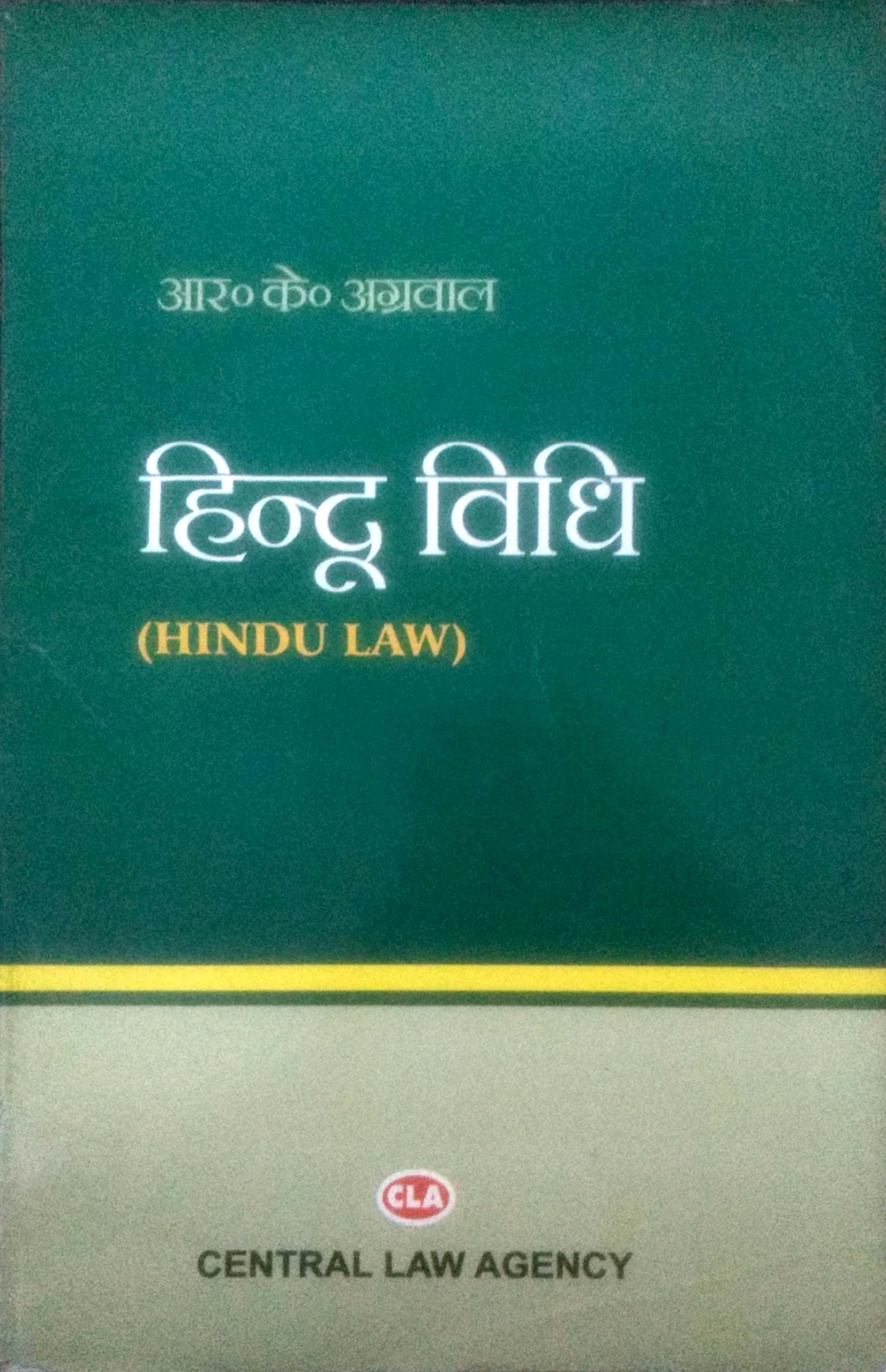 Buy Hindu Law in hindi Book Online at Low Prices in India | Hindu ...