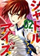 シャトルアイズ 2 (ヤングジャンプコミックス)