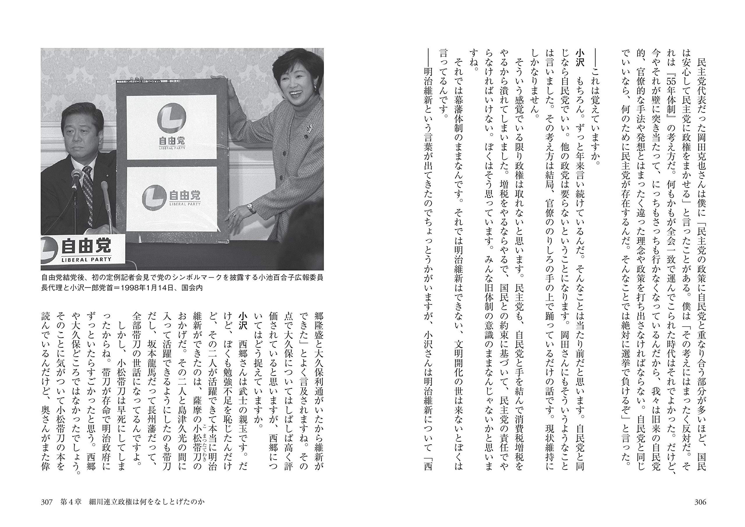 職業政治家 小沢一郎   佐藤 章  本   通販   Amazon