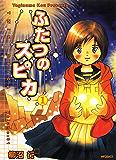 ふたつのスピカ 1 (MFコミックス フラッパーシリーズ)