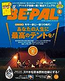BE-PAL (ビーパル) 2016年 8月号 [雑誌]