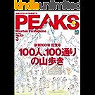 PEAKS(ピークス)2018年3月号 No.100[雑誌]
