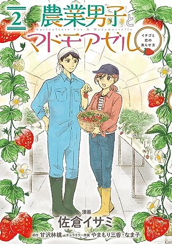 農業男子とマドモアゼルイチゴと恋の実らせ方(2)
