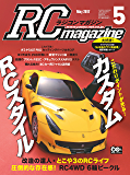 RCmagazine(ラジコンマガジン) 2017年5月号 [雑誌]