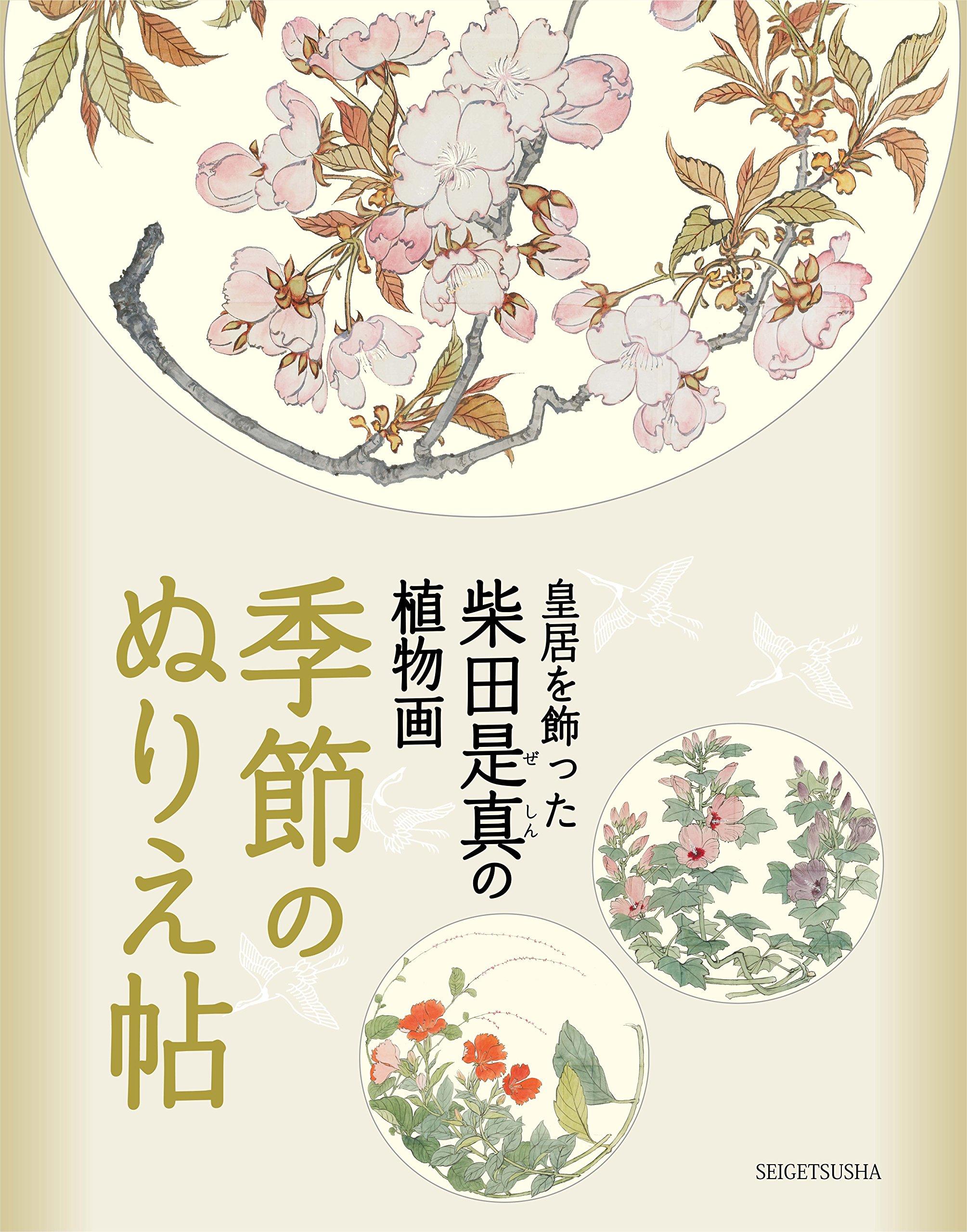 皇居を飾った柴田是真の植物画 季節のぬりえ帖 青月社編集部 本