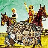 終わりなき輪舞曲(DVD付)