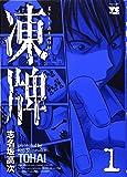 凍牌 1 (ヤングチャンピオンコミックス)