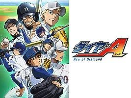 ダイヤのA(第1シリーズ)
