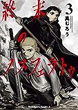 終末のノスフェラトゥ (3) (角川コミックス・エース)
