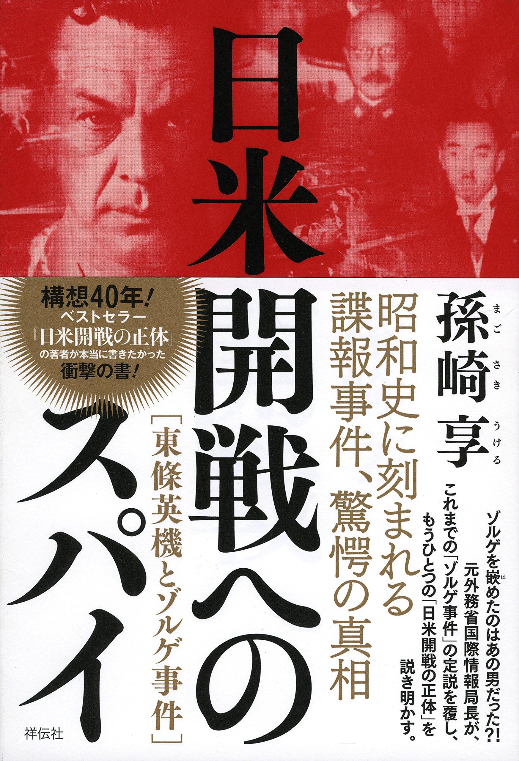 日米開戦へのスパイ 東條英機と...