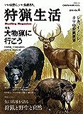 狩猟生活 VOL.4