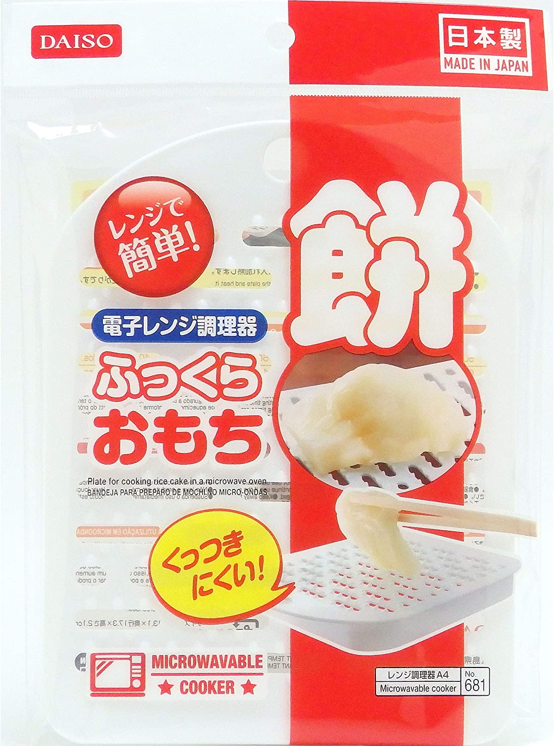 Japanese Mochi Tray(rice cake), Use for cooking in microwave, for Microwavable mochi cooker