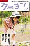 月刊 クーヨン 2018年 07月号 [雑誌]