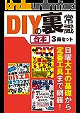 DIYの裏常識【合本】3冊セット ~ 日曜大工や電子工作の基礎知識、定番工具から最先端便利ツールまで