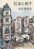 巴里に死す (1954年) (新潮文庫)