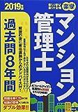 2019年版 楽学マンション管理士 過去問8年間 (楽学シリーズ)