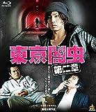 東京闇虫 第二章 ブルーレイ [Blu-ray]