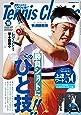 テニスクラシックBreak 2019年 10 月号 [雑誌]