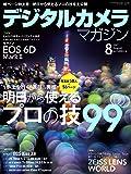 デジタルカメラマガジン2017年8月号