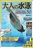 大人の水泳 知っておきたい上達&改善のコツ50 コツがわかる本