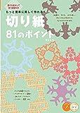 もっと簡単に美しく作れる! 切り紙のポイント81 新装版 (コツがわかる本!)