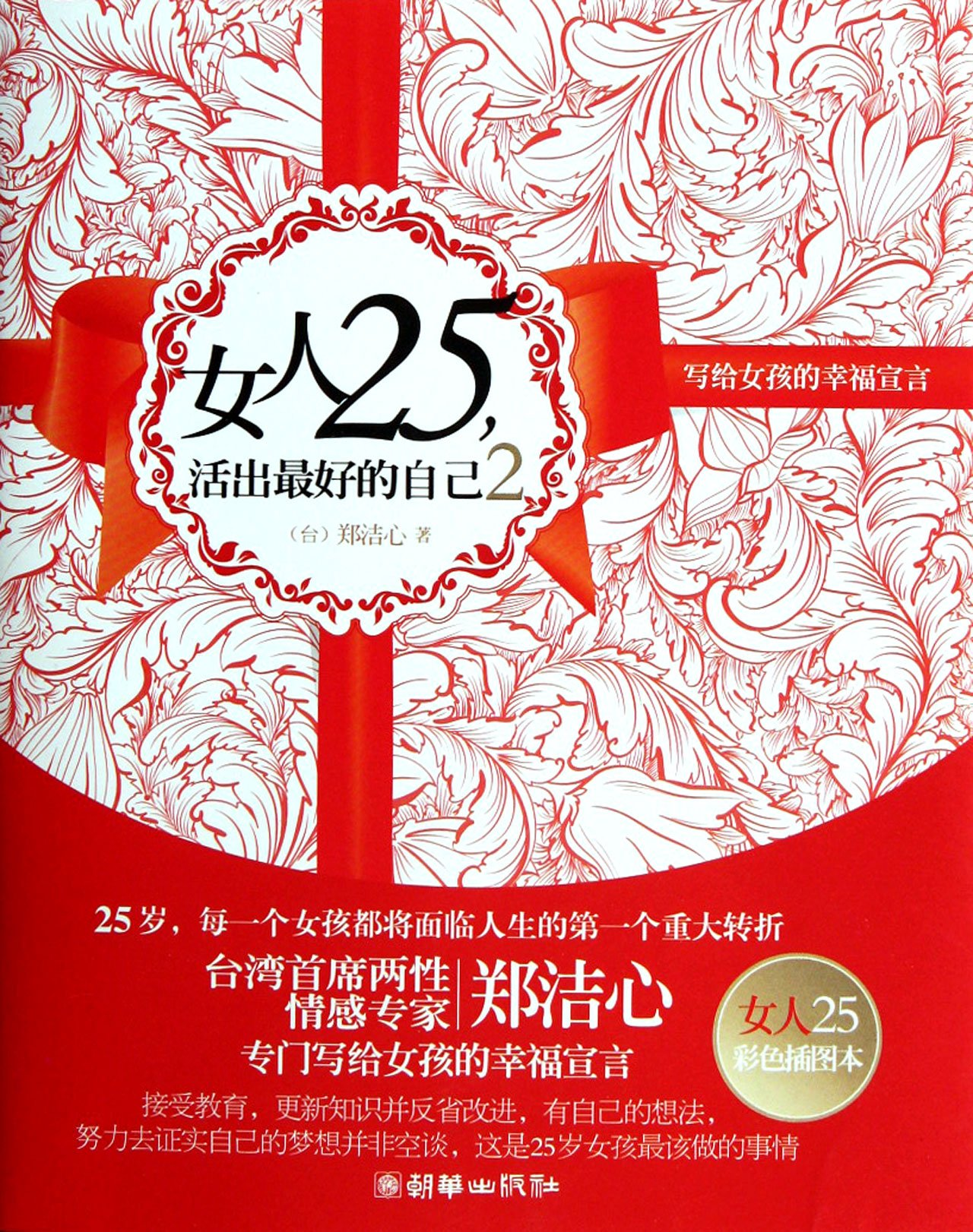 Women at 25, Live the Best of Yourself-2 (Chinese Edition) pdf epub