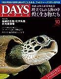 DAYS JAPAN 2017年 10 月号 [雑誌]