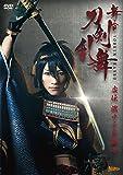 舞台『刀剣乱舞』虚伝 燃ゆる本能寺 [DVD]