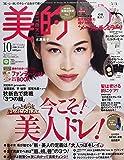 美的(BITEKI) 2017年 10 月号 [雑誌]
