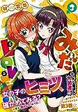 みだLOVE♪ (3) (REXコミックス)