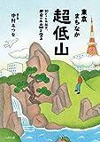 東京まちなか超低山 50メートル以下、都会の名山100を登る