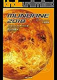 マンデーン2018 (投資日報出版株式会社)