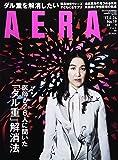 AERA(アエラ) 2017年 4/24 号 [雑誌]
