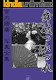 舞妓つれづれ: 宮内勝廣 写真全集 (22世紀アート)