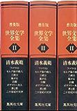 普及版 世界文学全集 第2期 (集英社文庫)