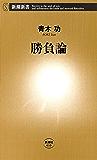 勝負論(新潮新書)
