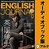 ENGLISH JOURNAL(イングリッシュジャーナル) 2018年12月号(アルク)