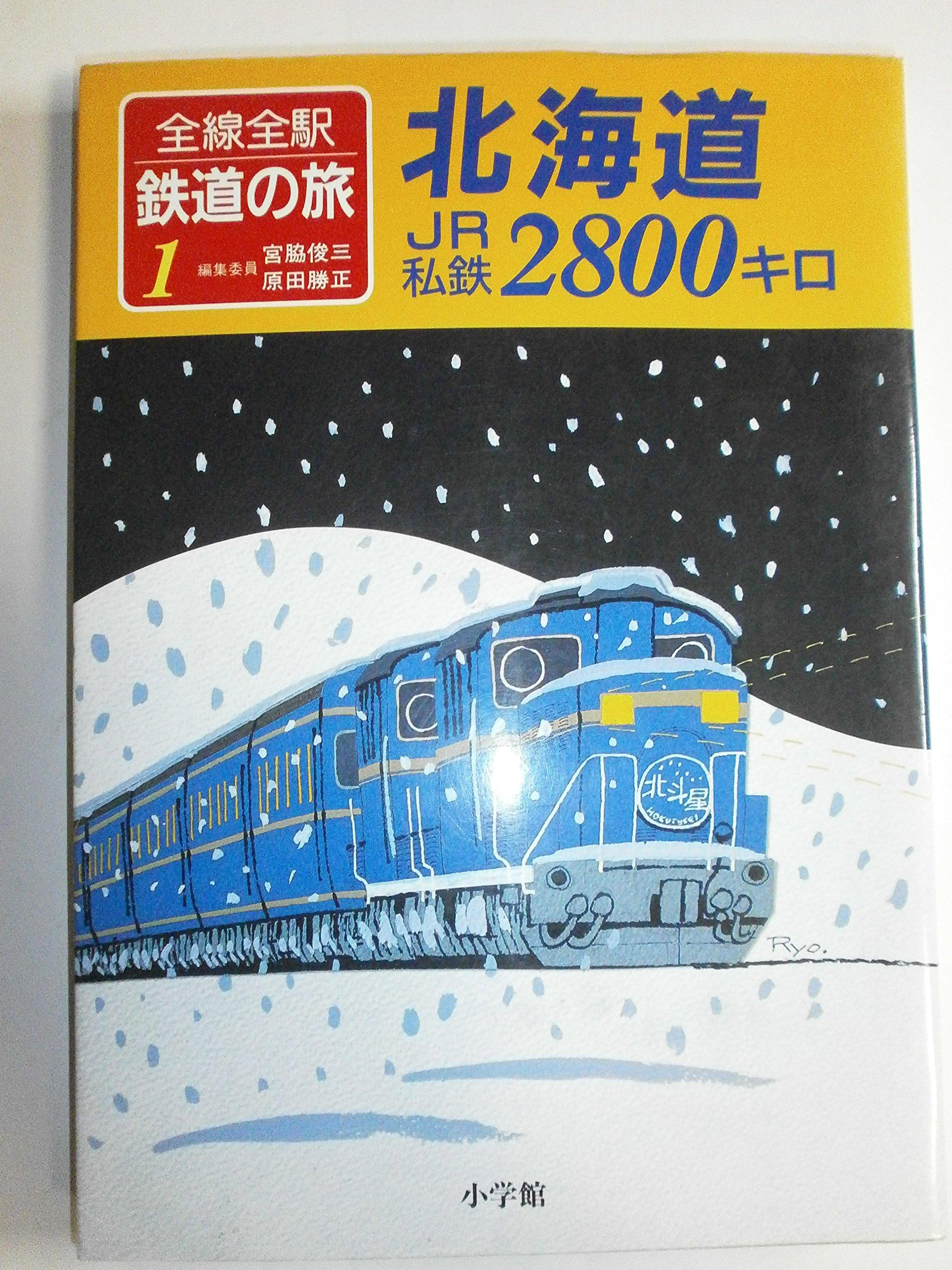 北海道JR私鉄2800キロ (全線全駅...