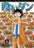 喰いタン(6) (イブニングコミックス)