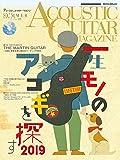 アコースティック・ギター・マガジン (ACOUSTIC GUITAR MAGAZINE) 2019 SUMMER ISSUE Vol.81 9月号 (CD付) [雑誌]