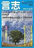 言志 2014年10月 vol.1