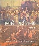 Hamare Atit -III Bhag - 1