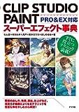 CLIP STUDIO PAINTスーパーエフェクト事典 PRO&EX対応